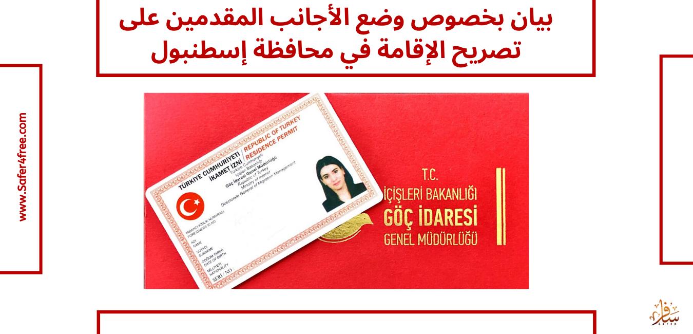 بيان بخصوص وضع الأجانب المقدمين على تصريح الإقامة في محافظة إسطنبول سافر